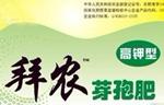 郑州拜农生物技术