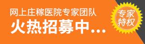 中农在线网上庄稼医院专家招募