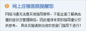 中农在线网上庄稼医院免责提示