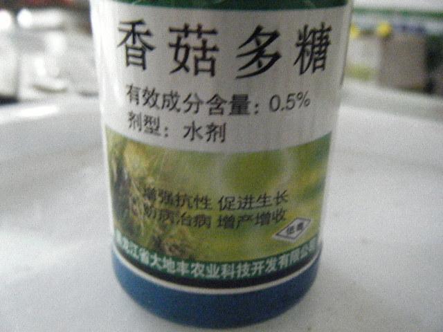 0.5%香菇多糖