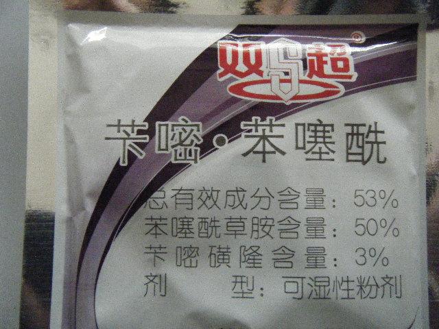 双超--水稻田安全除草剂