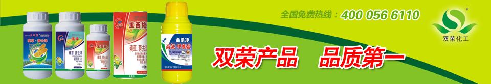 青岛双荣农药化工有限公司