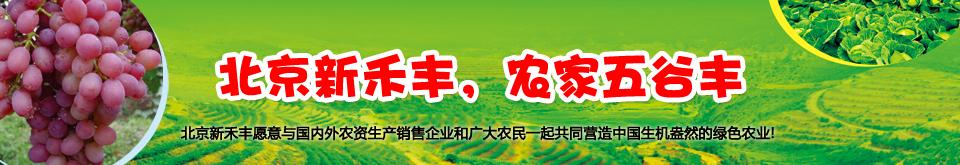 北京新禾丰农化资料有限公司