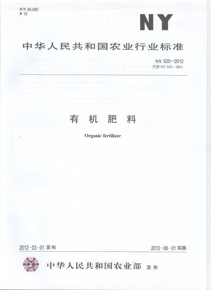 有机肥料最新行业标准(NY 525-2012)