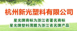 杭州新光塑料有限公司
