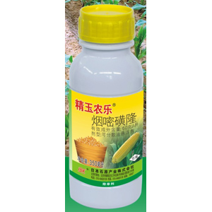 精玉农乐--玉米田苗后一次性除草剂