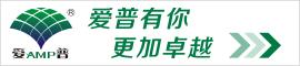 浙江爱普农业科技2014年招聘启事