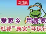 小青蛙康宽®爱环保