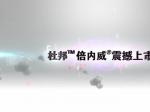 杜邦―倍内威宣传片