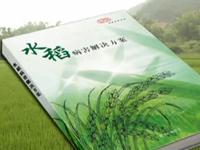水稻病虫草解决方案2