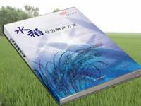 水稻病虫草解决方案3