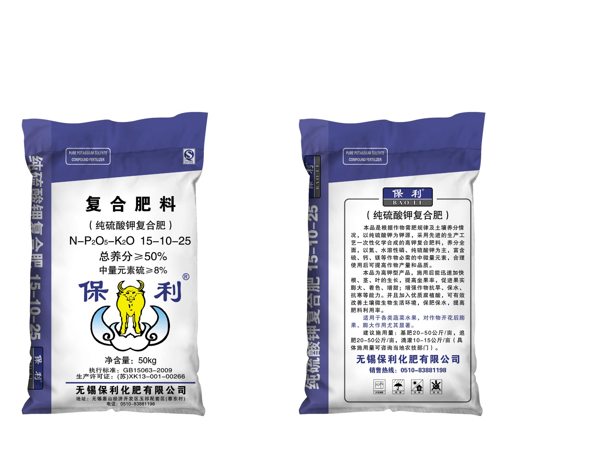 保利15-10-25纯硫基复合肥