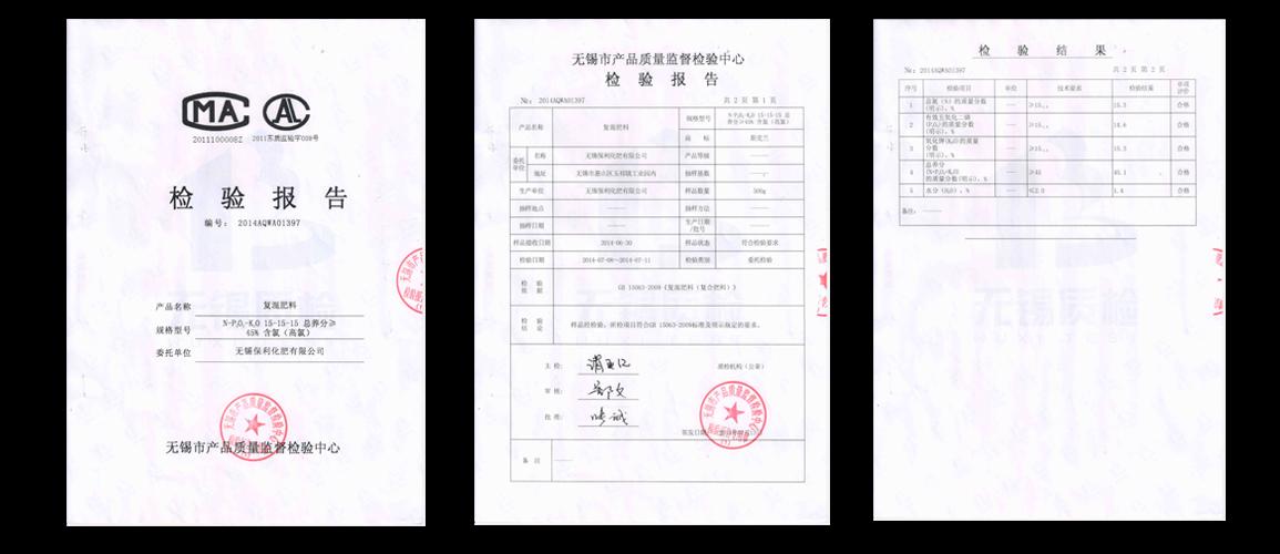 保利15-15-15CL第三方检验报告