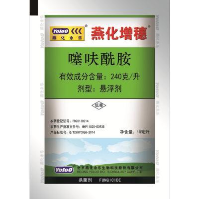 燕化增穗 噻呋酰胺 杀菌剂