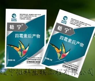 梧宁—四霉素后产物