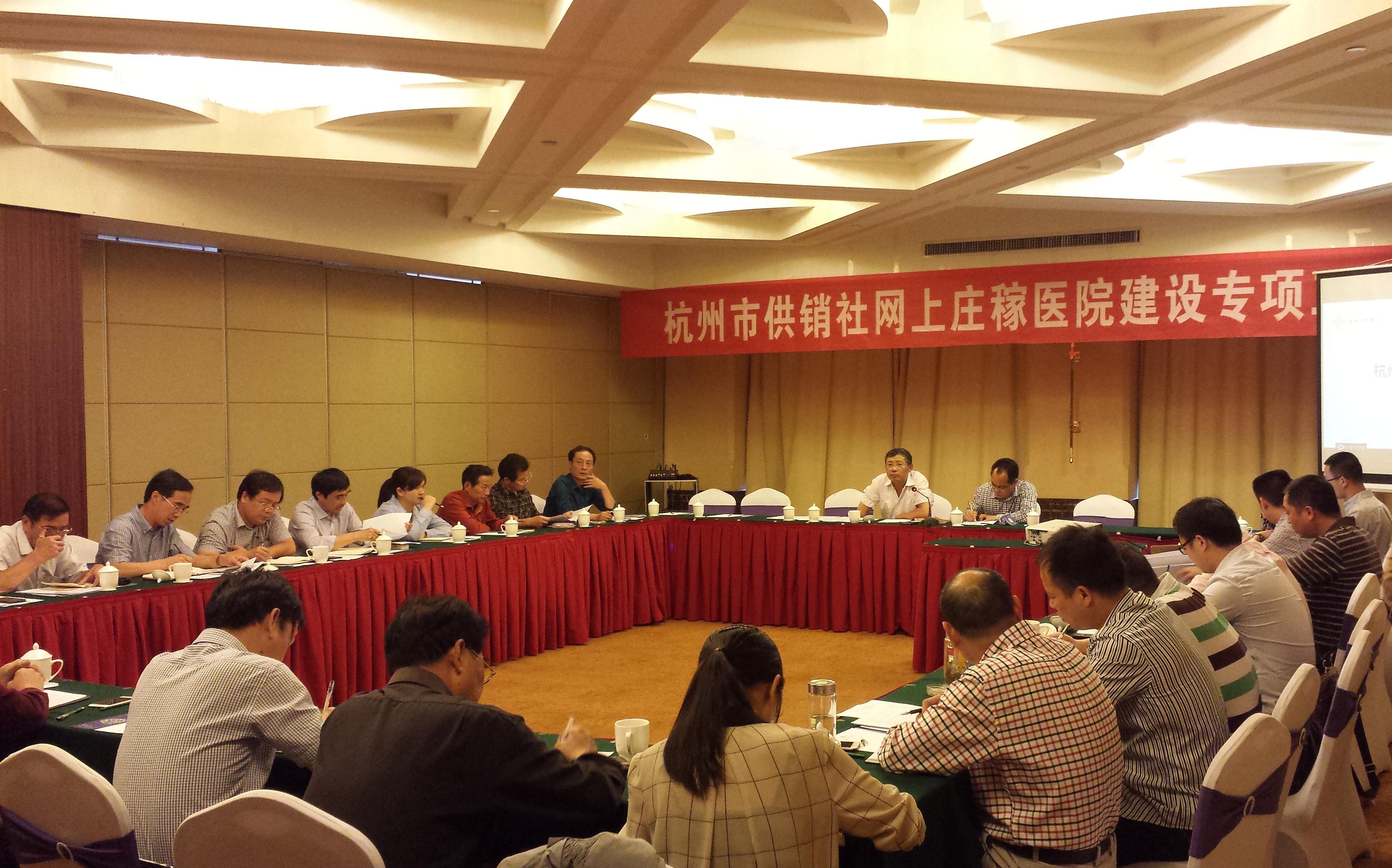杭州市网上庄稼医院建设专项会议落幕 中农在
