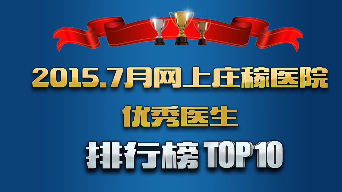 2015年7月份网上庄稼医生服务排行榜TOP10