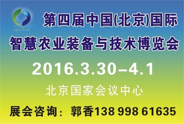 第四届中国(北京)国际智慧农业装备与技术博览会