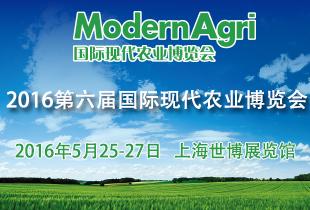 ModernAgri 2016国际现代农业博览会