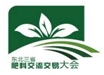 2016东北国际植保产品交流交易会