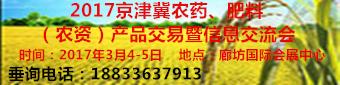 """关于召开""""2017京津冀农药、肥料(农资)产品交易"""