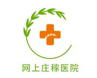 钱山下网上庄稼医院