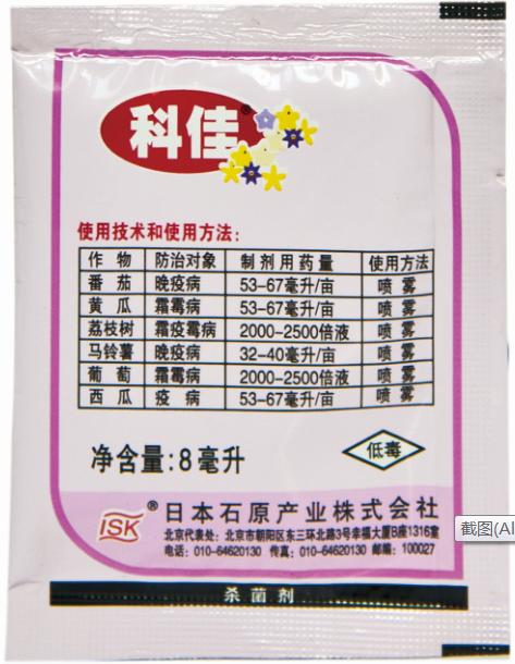 科佳-专业防治霜霉、疫病高效安全型杀菌剂