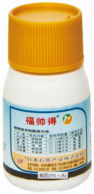 福帅得-广谱高效新型杀菌剂