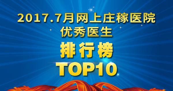 2017年7月份网上庄稼医生服务排行榜TOP10