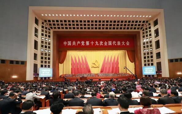 中国共产党第十九次全国代表大会在京开幕 习近平向大会作报告