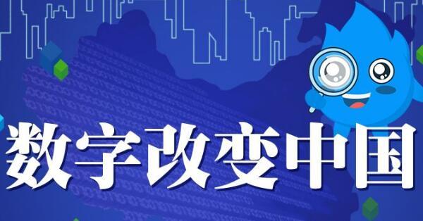 数字改变中国:2016年数字经济规模达22.58万亿元