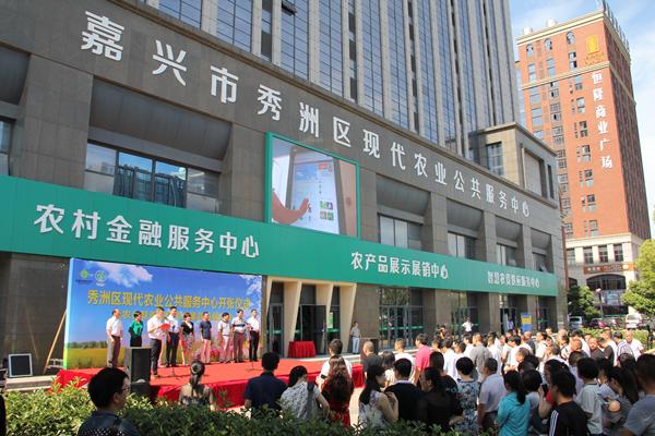 兴市秀洲区新型庄稼医院正式开张运营