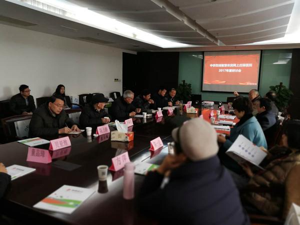 中农在线召开智慧农资网上庄稼医院2017年度研讨会
