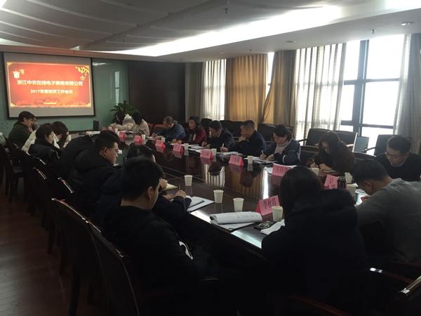 中农在线召开2017年度经济工作会议