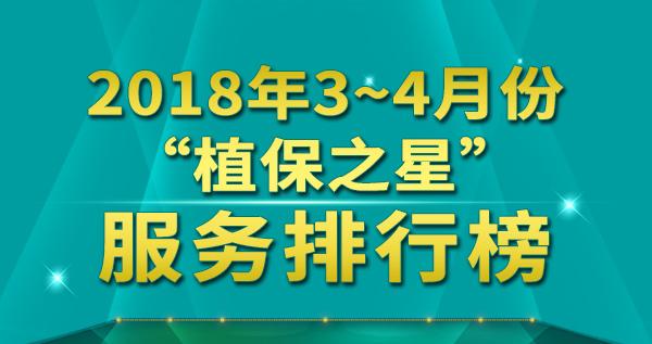 """2018年3~4月份""""植保之星""""服务排行榜"""