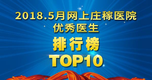 2018年5月份网上庄稼医生服务排行榜TOP10