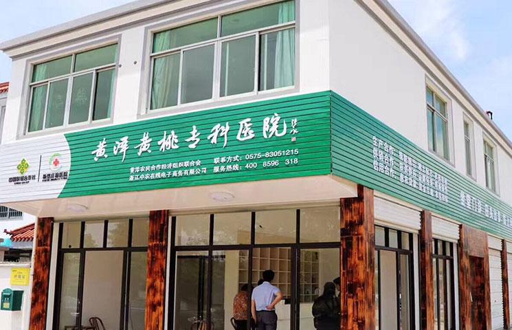 黄泽黄桃专科医院