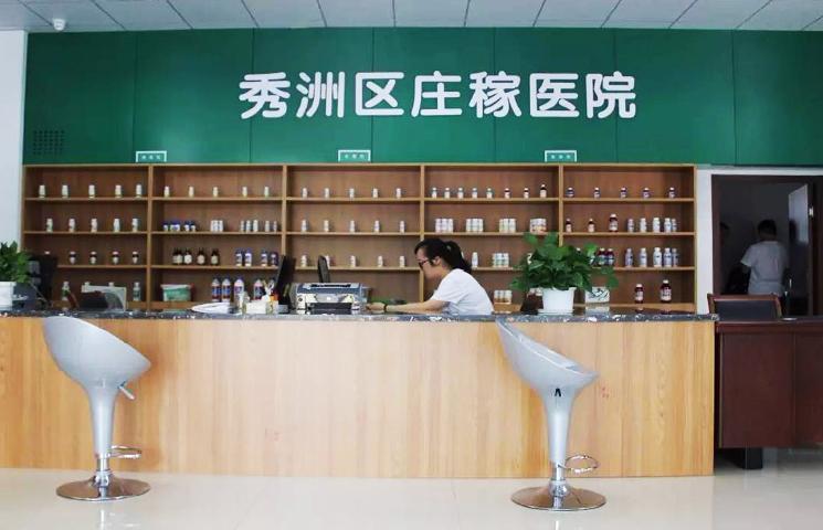 秀洲新型庄稼医院