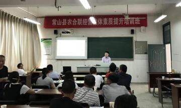 常山县举办新型庄稼医院培训 益农宝深受广大农户喜爱