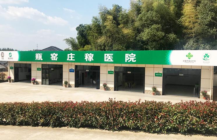 余杭瓶窑庄稼医院