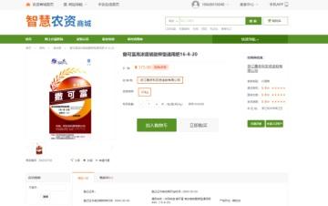中农在线供应链金融项目e农贷正式上线
