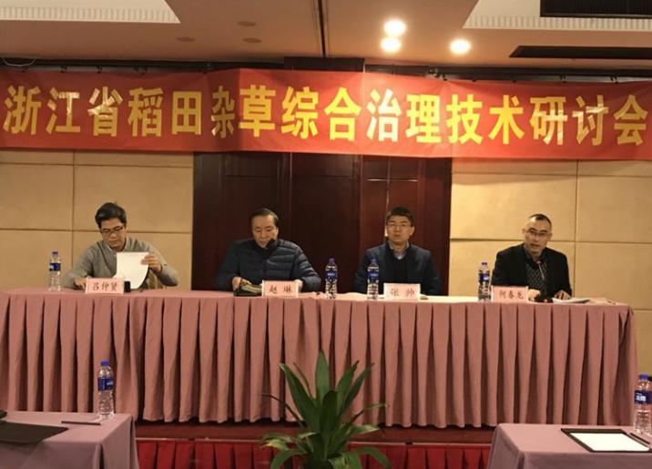 浙江省稻田杂草综合治理技术研讨会在杭州召开