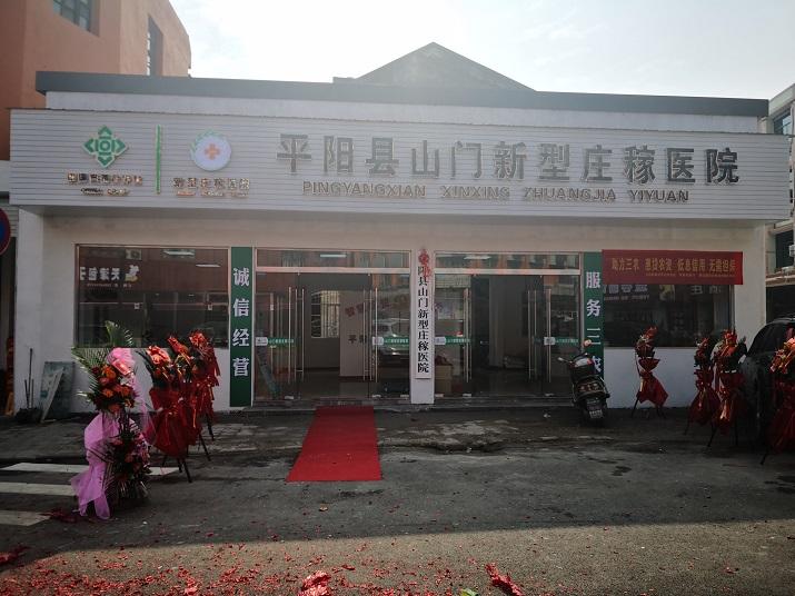 平阳县山门新型庄稼医院