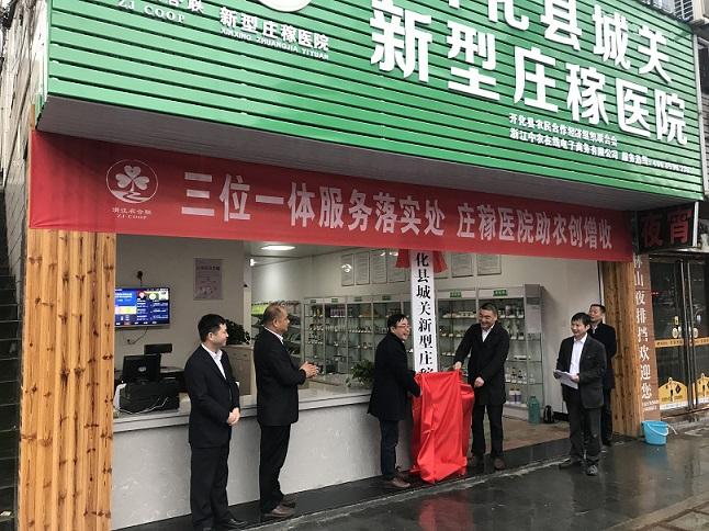 开化县城关新型庄稼医院