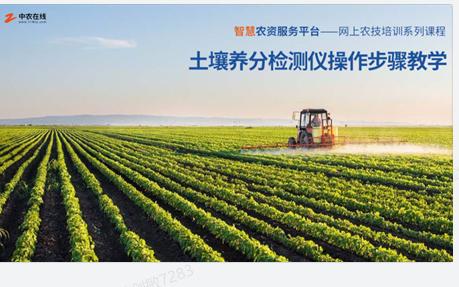 土壤养分测试仪操作步骤教学