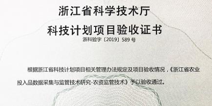 """中农在线""""浙江省农业投入品数据采集与监管技术研究""""顺利结题"""