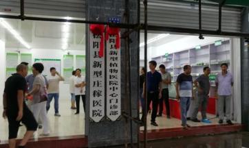 热烈祝贺松阳县新型庄稼医院正式授牌开业