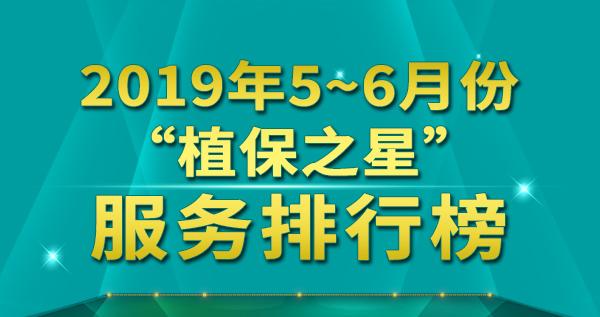 """2019年5-6月份""""植保之星""""服务排行榜"""