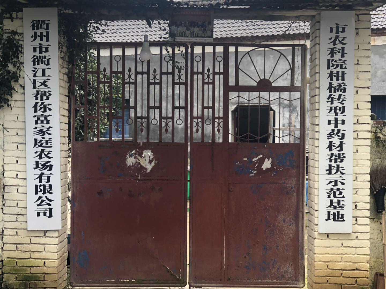 衢州市衢江区帮你富家庭农场有限公司