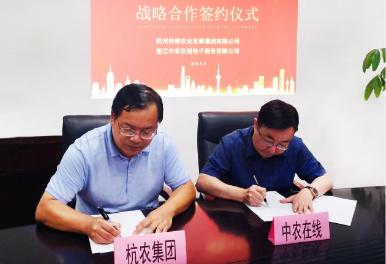 中农在线与杭农集团签署战略合作协议